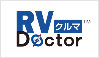 RV Doctorクルマ